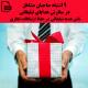 9 اشتباه صاحبان مشاغل در سفارش هدایای تبلیغاتی