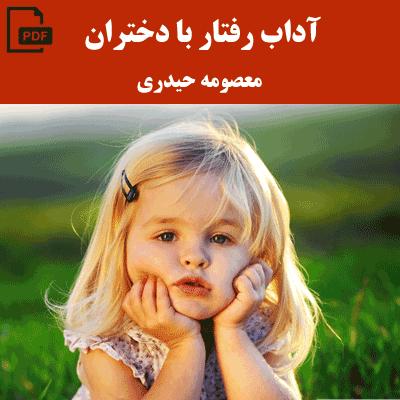 آداب رفتار با دختران - معصومه حیدری