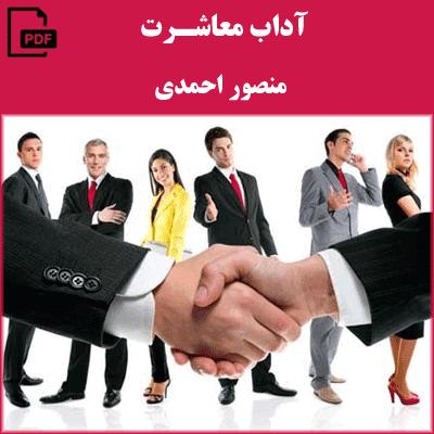 آداب معاشرت - منصور احمدی