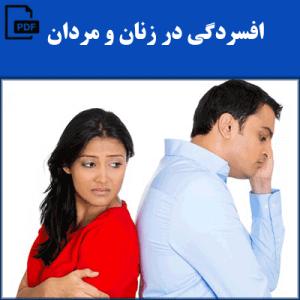 افسردگی در زنان و مردان