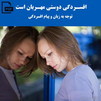 افسردگی دوستی مهربان است