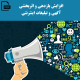 افزایش بازدهی و اثربخشی آگهی و تبلیغات اینترنتی