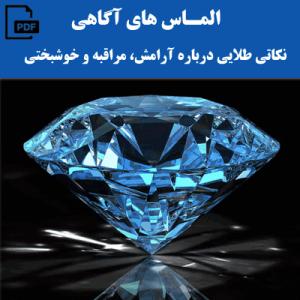الماس های آگاهی
