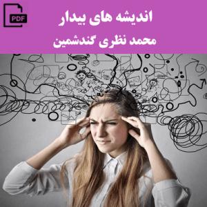 اندیشه های بیدار- محمد نظری گندشمین