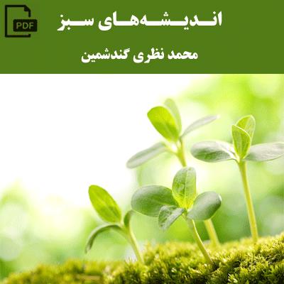 اندیشههای سبز – محمد نظری گندشمین