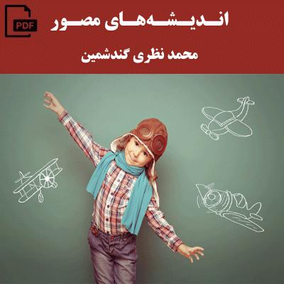 اندیشههای مصور – محمد نظری گندشمین
