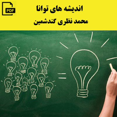 اندیشه های توانا - محمد نظری گندشمین