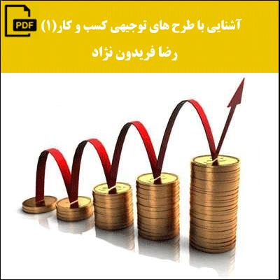 آشنایی با طرح های توجیهی کسب و کار(1) - رضا فریدون نژاد