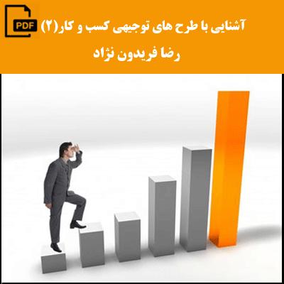 آشنایی با طرح های توجیهی کسب و کار(2) - رضا فریدون نژاد