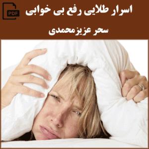 اسرار طلایی رفع بی خوابی - سحر عزیزمحمدی