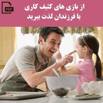 از بازی های کثیف کاری با فرزندتان لذت ببرید
