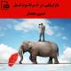 بازاریابی در خرطوم فیل – حسین مجدفر