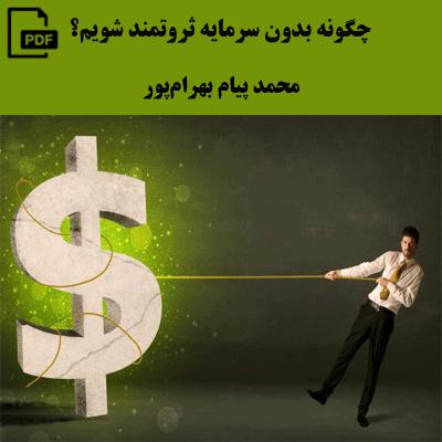 چگونه بدون سرمایه ثروتمند شویم؟ - محمد پیام بهرامپور