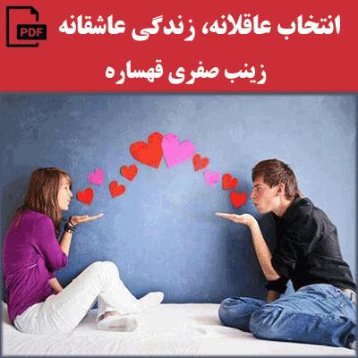 انتخاب عاقلانه، زندگی عاشقانه - زینب صفری قهساره