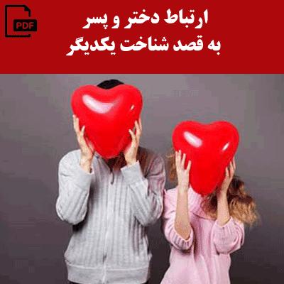 ارتباط دختر و پسر به قصد شناخت یکدیگر