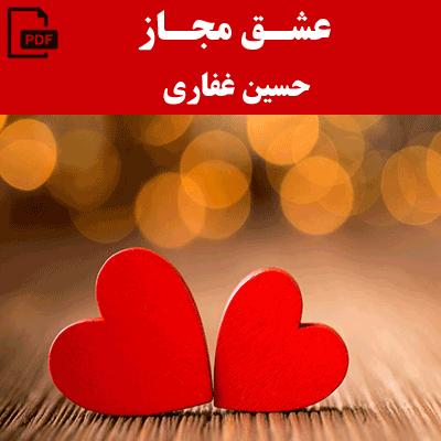 عشق مجاز - حسین غفاری