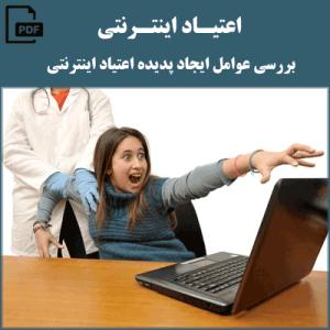 اعتیاد اینترنتی