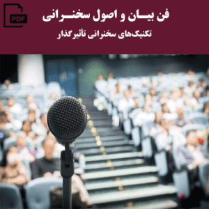 فن بیان و اصول سخنرانی