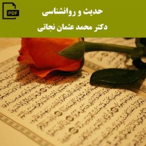 کتاب رایگان حدیث و روانشناسی - دکتر محمد عثمان نجاتی