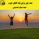 همه چیز برای یک اتفاق خوب - سید میثم حسینی