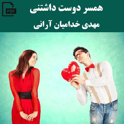 همسر دوست داشتنی - مهدی خدامیان آرانی