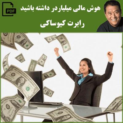 هوش مالی میلیاردر داشته باشید - رابرت کیوساکی