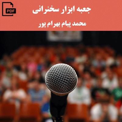 جعبه ابزار سخنرانی- محمد پیام بهرام پور