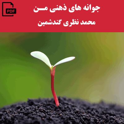 جوانه های ذهنی من - محمد نظری گندشمین