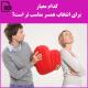 کدام معیار برای انتخاب همسر مناسب تر است؟