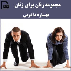 مجموعه زنان برای زنان - بهاره دادرس
