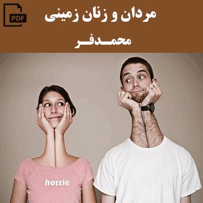 مردان و زنان زمینی - محمدفر