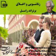 زناشویی و اخلاق - برتراند راسل