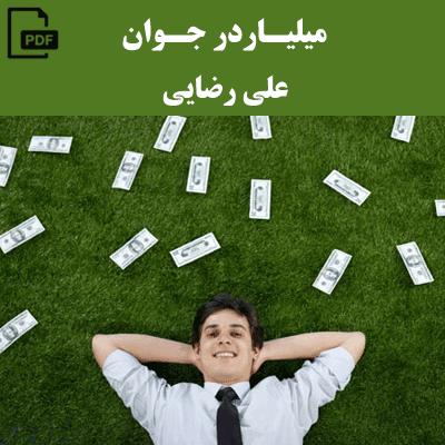 میلیاردر جوان - علی رضایی