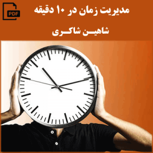 مدیریت زمان در 10 دقیقه - شاهین شاکری