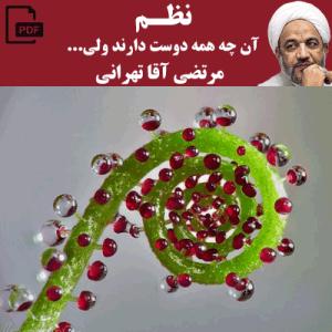 نظم - مرتضی آقا تهرانی