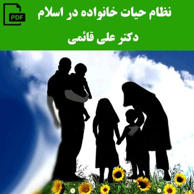 نظام حیات خانواده در اسلام - دکتر علی قائمی