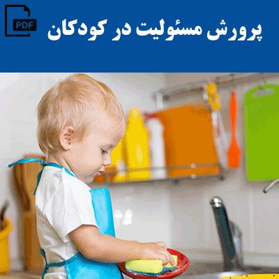 پرورش مسئولیت در کودکان