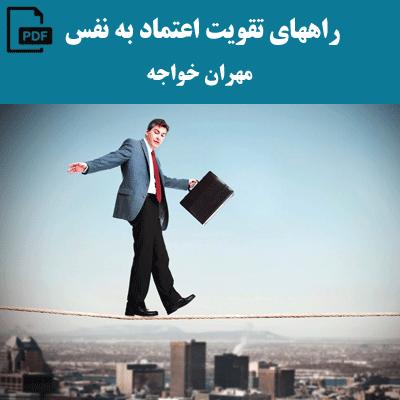 راههای تقویت اعتماد به نفس- مهران خواجه
