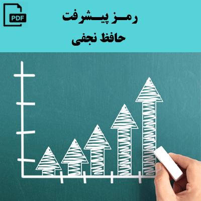 رمز پیشرفت - حافظ نجفی