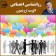 روانشناسی اجتماعی - الویت ارنسون