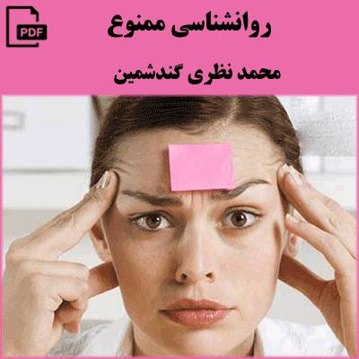 روانشناسی ممنوع - محمد نظری گندشمین