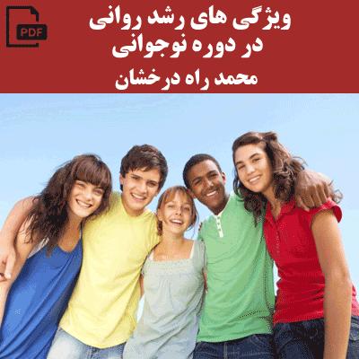 ویژگی های رشد روانی در دوره نوجوانی - محمد راه درخشان