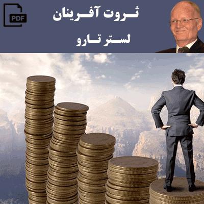 ثروت آفرینان - لستر تارو