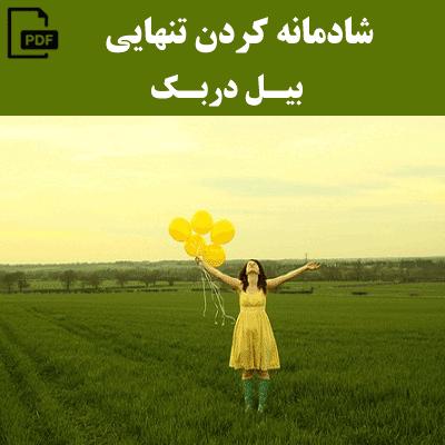 شادمانه کردن تنهایی - بیل دربک