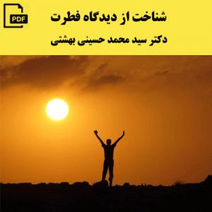 شناخت از دیدگاه فطرت-سید محمد حسینی بهشتی