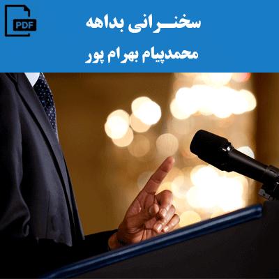 سخنرانی بداهه – محمدپیام بهرام پور