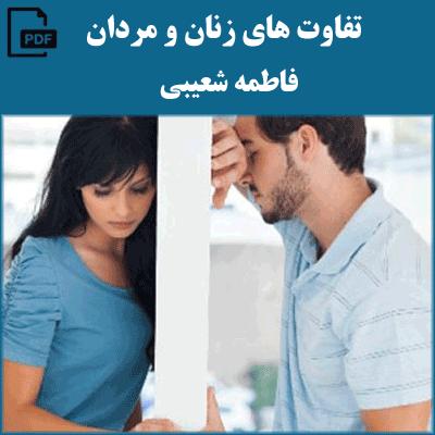 تفاوت های زنان و مردان - فاطمه شعیبی