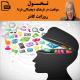تحول موفقیت در فرهنگ دیجیتالی فردا - روزابت کانتر