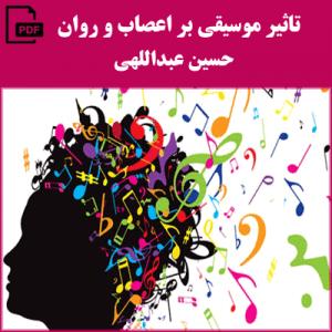 تاثیر موسیقی بر اعصاب و روان - حسین عبداللهی