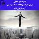 تکنیکهای طلایی برای گذراندن لحظات سخت زندگی - رضا فریدوننژاد